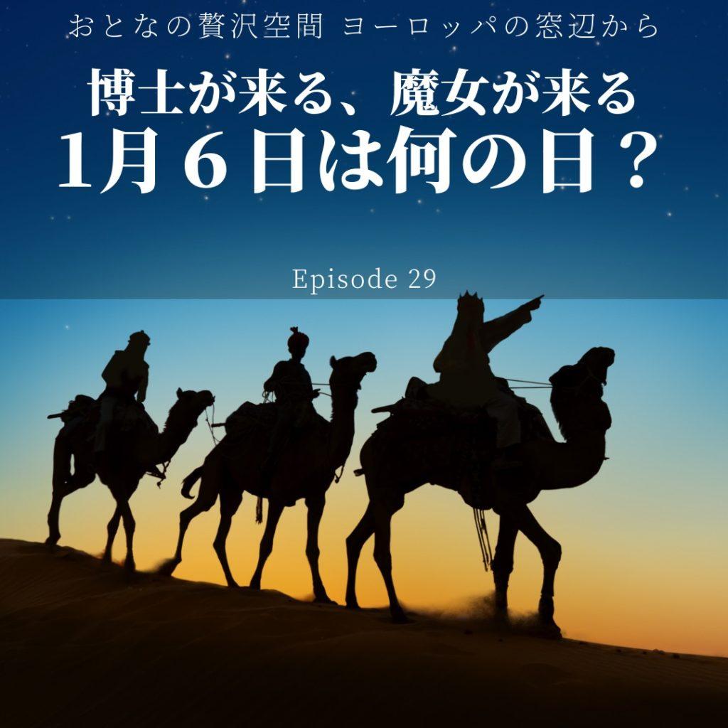 Episode29